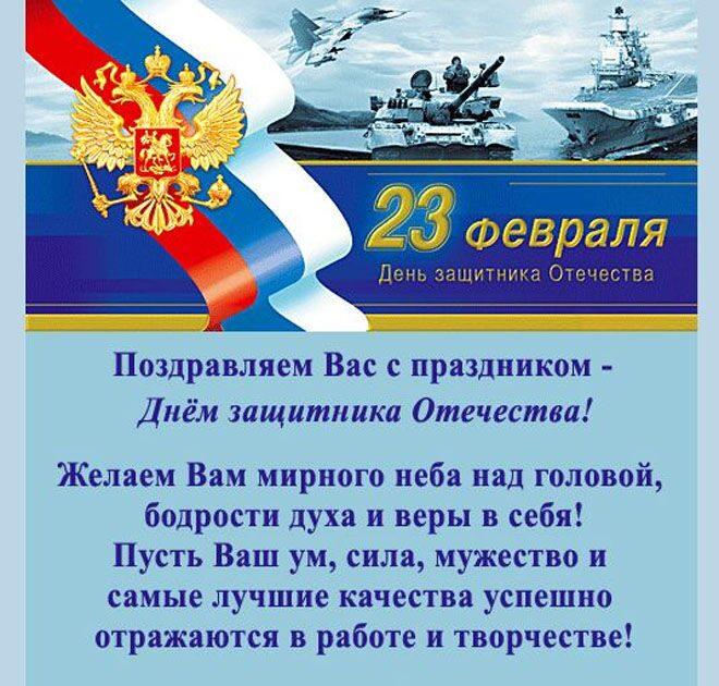 http://noo.com.ru/d/724535/d/110401402__1918486__23__fevralja__pozdravlenie.jpg